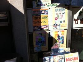 竹屋食堂2