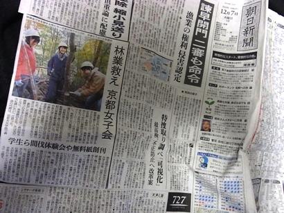 林業女子 朝日新聞