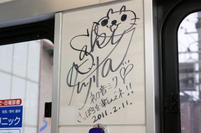 雪ミク 藤田さんサイン