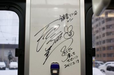 雪ミク電車 下田さんサイン