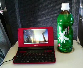 新幹線ネット