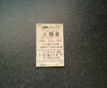 マンガ入場券
