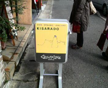kisaradou1