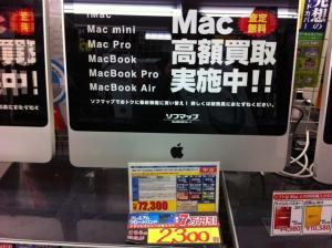 iMacがこの値段?