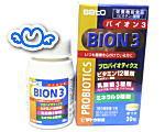 佐藤製薬の【BION3】