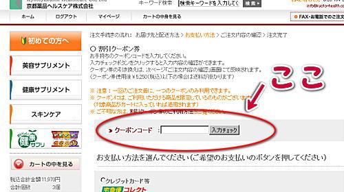 京都薬品ヘルスケア通販直営店eキレイネット キャンペーンクーポンID入力画面
