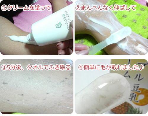 パイナップル豆乳除毛クリーム  使用前後