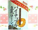 鈴木ハーブ研究所「パイナップル豆乳ローション」
