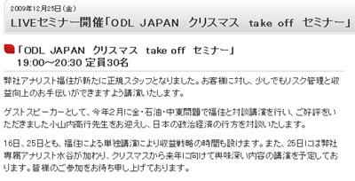 ODL1_20091202112048.jpg