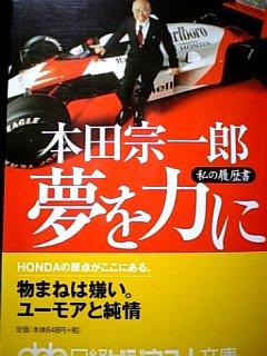 小説 本田宗一郎 夢を力に 私の履歴書