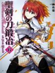 小説 聖剣の刀鍛冶 6巻