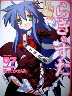 コミック らき☆すた 7巻