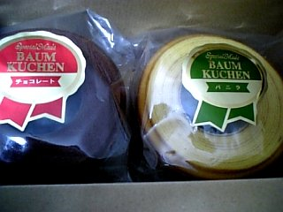 食べ物 2009年11月1日 誕生日プレゼントのバームクーヘン