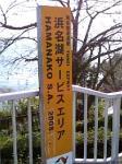 景色 2009年11月21日 浜名湖サービスエリア1