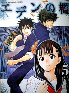 コミック エデンの檻 5巻