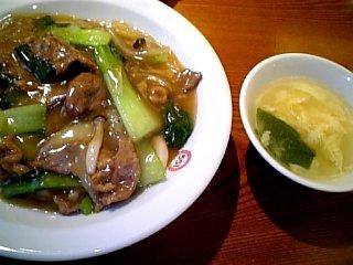 食べ物 2009年12月31日 牛肉飯