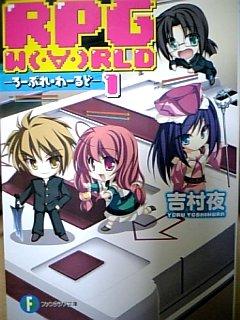 小説 RPG W( ・∀・)RLD -ロープレ・ワールド- 1巻
