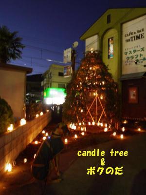 candle night 09-02