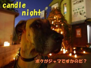 candle night 09-01