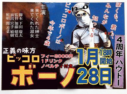 PiccoloBuonO4周年ポスター