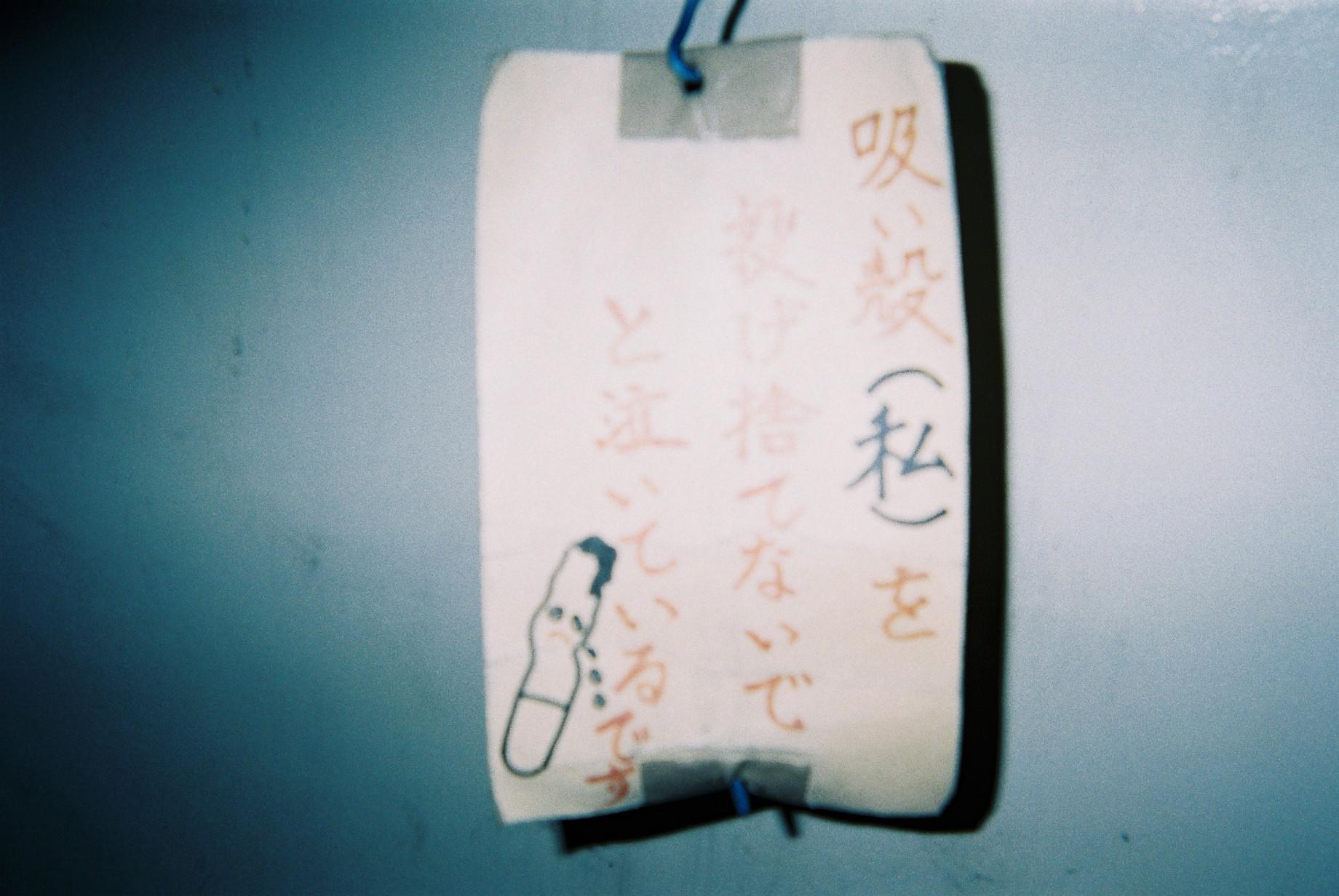ボランティア精神 - 港区南青山