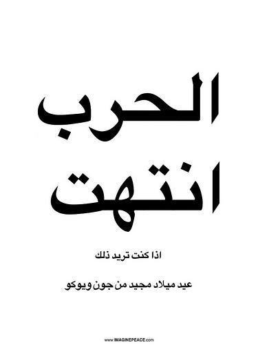Yoko Ono Artworks_Arabic