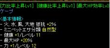 W比率HP黒オーラ