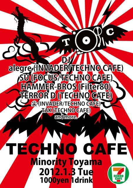 techno cafe