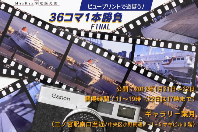36poster_kobe1200.jpg
