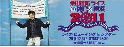 桑田ライブ2012