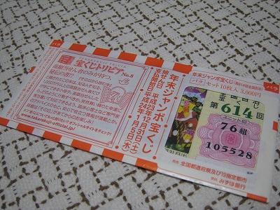 宝くじ 年末ジャンボ当選2011