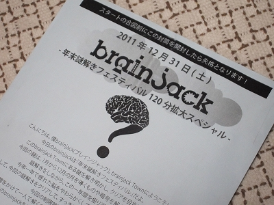 brainjack 年末謎解きフェスティバル