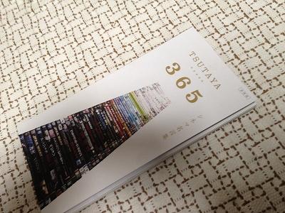 TSUTAYA365