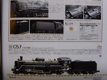 トミックス3月C57-1