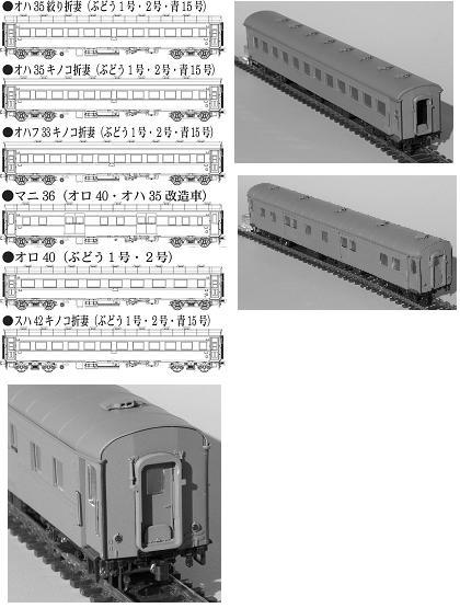 トラムウエイオハ35