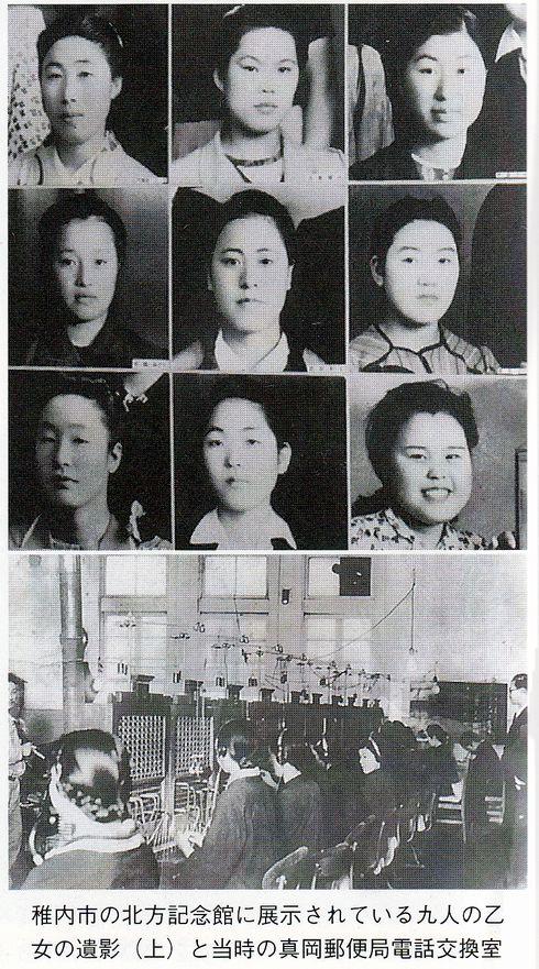 真岡郵便局の「9人の乙女たち」