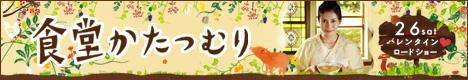 katatsumuri_468x80.jpg