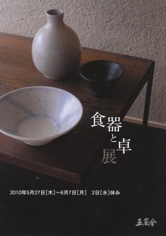 uratuji-デルベア.jpg