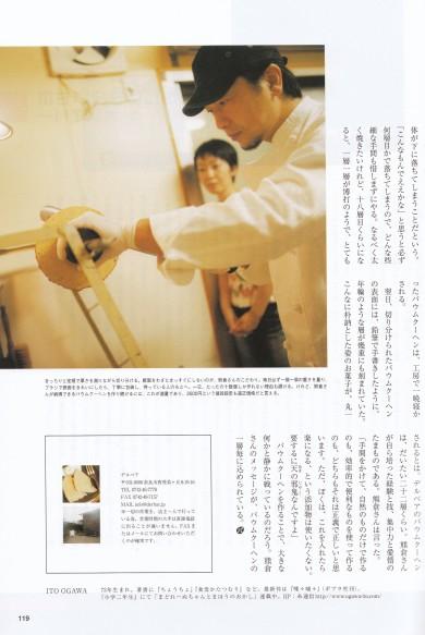 derbar_papyrus_ogawaito.jpg