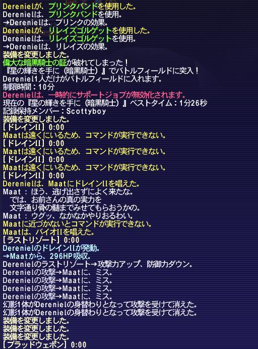 限界暗黒04
