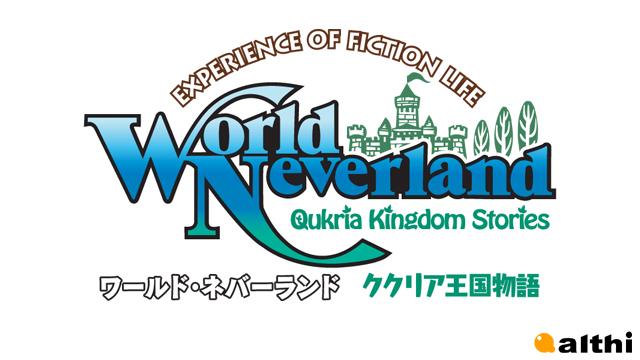 ワールド・ネバーランド~ククリア王国物語~