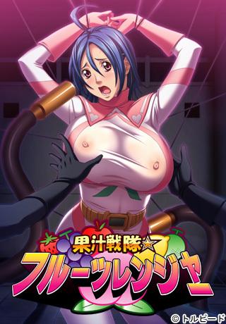 果汁戦隊☆フルーツレンジャー