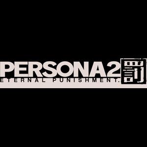 ペルソナ2 罰