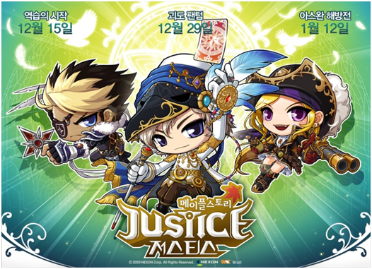 MapleStoryJusticeBg[1]