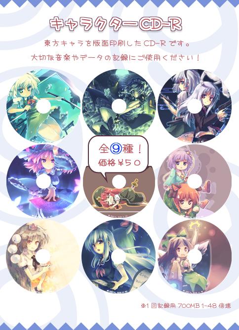 キャラクターCD-R