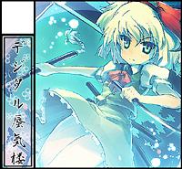 サークルカット「デジタル蜃気楼」スペースNo.星‐08