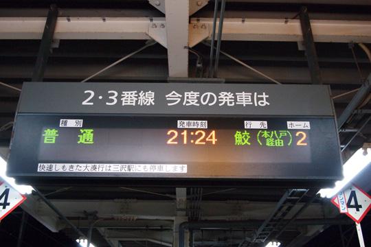 20090814_hachinohe-01.jpg