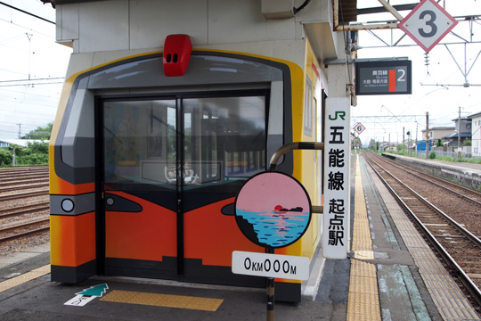 20090814_higashi_noshiro-06.jpg