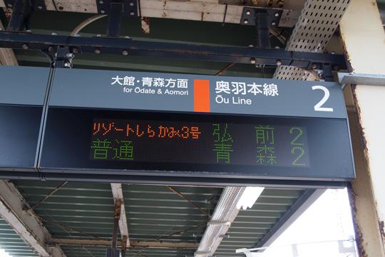 20090814_higashi_noshiro-07.jpg