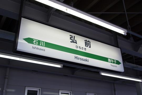 20090814_hirosaki-01.jpg